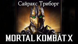 Mortal Kombat X - Испытание Триборга Сайракса (iOS)