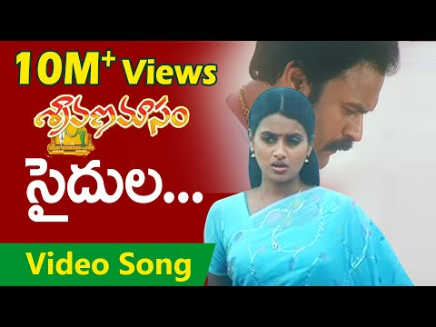 Sravana Masam Movie Songs | Syidula Video Song | Naga Babu, Kalyani