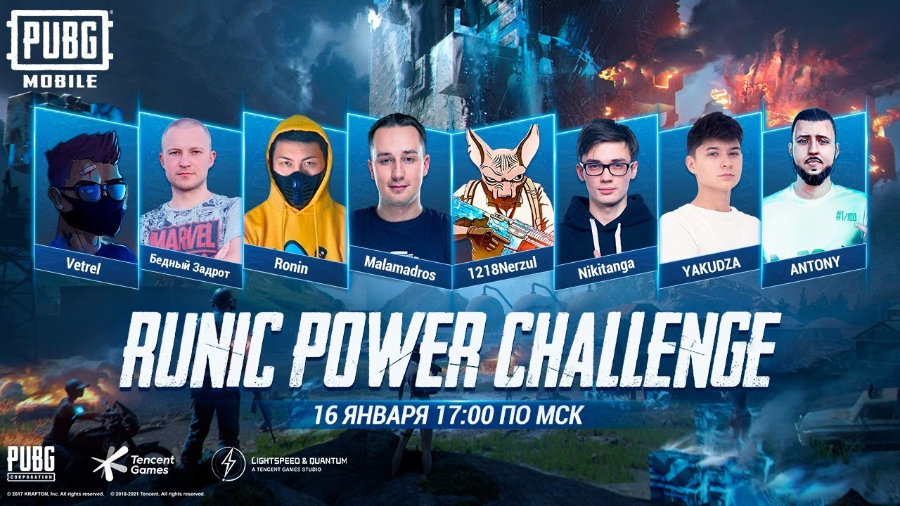 RUNIC POWER CHALLENGE