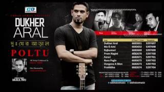 Dukher Aral | Poltu & Friends | Full Album | 2017
