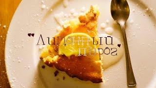 Лимонный пирог из фильма
