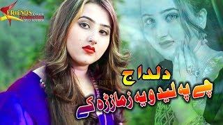 Dilraj Pashto New Songs 2019 - Che Pa Ledo Ye Zma Zrra Ke - DilRaaj New Pashto Songs 2019 HD