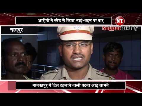 06 October News   Nagpur Today