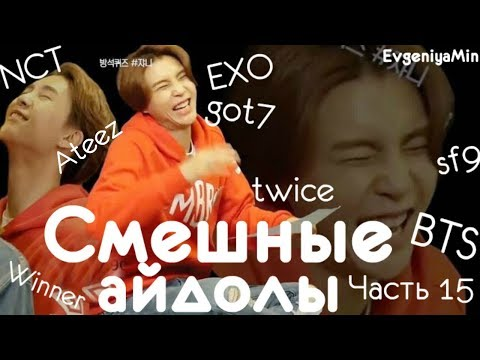СМЕШНЫЕ АЙДОЛЫ #15 | TRY NOT TO LAUGH CHALLENGE | funny moments | KPOP
