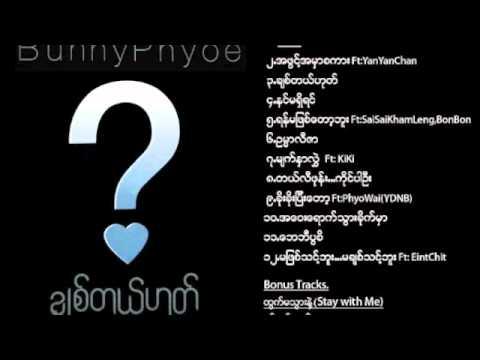 a way yout twar khite mhar - Bunny Phyo