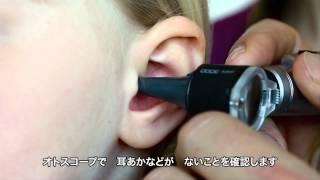 オーティコン小児補聴器 センセイプロのイージーRECD(実耳測定)とは