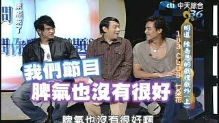 2005.10.24康熙來了之康永當家完整版 明道 陳喬恩的戲裡戲外《上》-183CLUB、七朵花