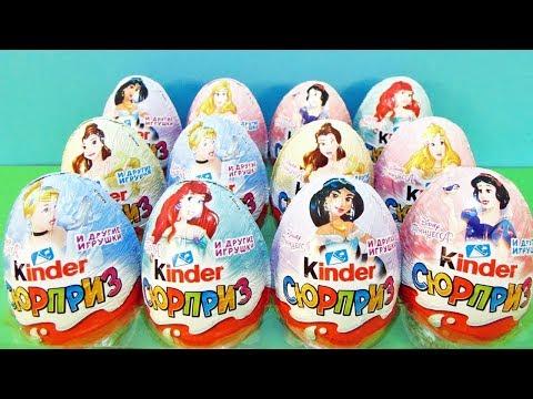 Видео: Киндер Сюрприз ПРИНЦЕССЫ ДИСНЕЙ 2017 Unboxing Kinder Surprise Disney Princess Новая коллекция