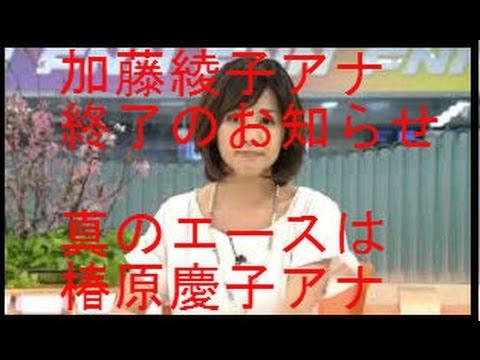 加藤綾子終了のお知らせ思わぬところにライバルが!?