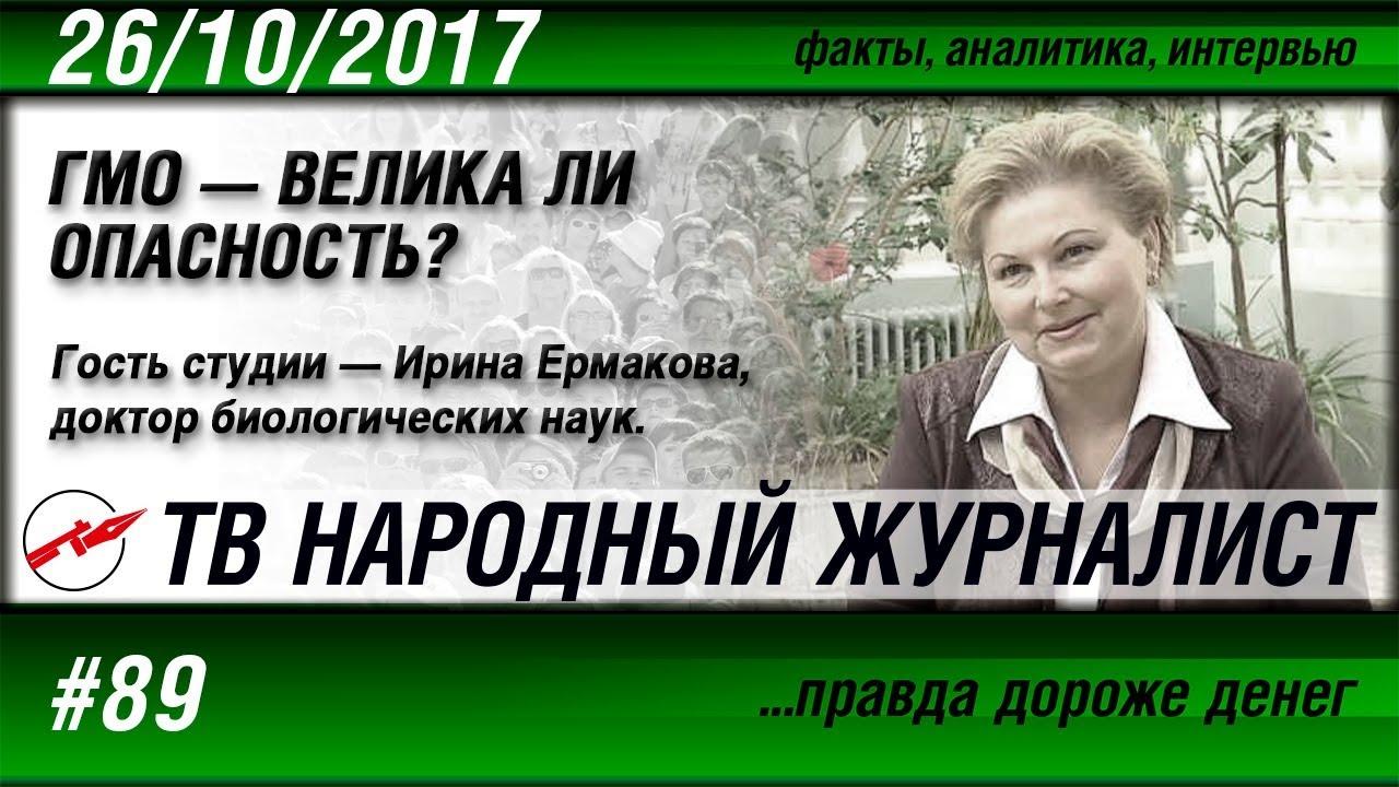 ТВ НАРОДНЫЙ ЖУРНАЛИСТ #89 «ГМО - ВЕЛИКА ЛИ ОПАСНОСТЬ?» Ирина Ермакова