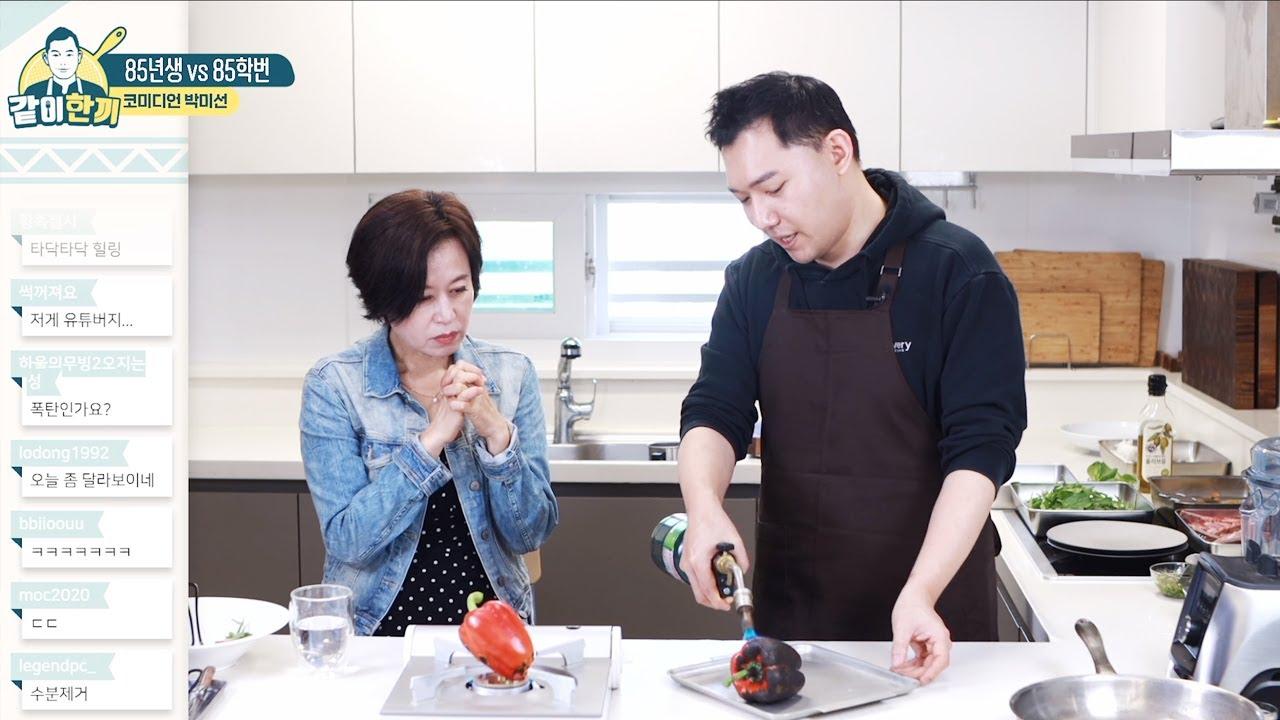 진짜 특별한 양갈비 먹는법 알려드릴게요 feat. 코미디언 박미선