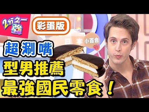 各國零食大評比!日本酸梅糖果遭唾棄?「這個國家」餅乾獲全場好評?!【2分之一強】20181018 一刀未剪版 EP969 賈斯汀 吳子龍– 東森綜合台