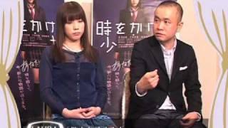 仲里依紗主演 時をかける少女 インタビュー Vol.3.