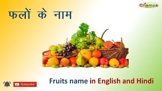 Fruit name Fruit name | Hindi fruit name | Fruit name with picture | Fruit name | English fruit name