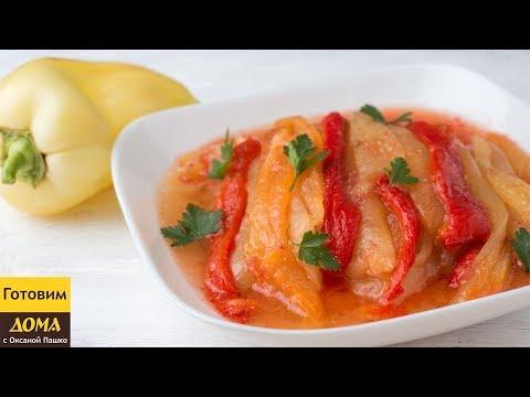 Удивительный САЛАТ ИЗ ПЕЧЁННОГО ПЕРЦА. Рецепт вкусной закуски из болгарского перца