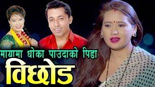 New Lok Dohori Song 2074 || बिछोड || BICHHOD || Khuman Adhikari/Devi Gharti..Ft. Rangita Gurung