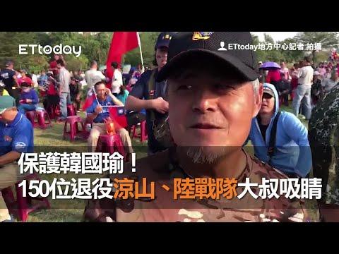 保護韓國瑜 150位退役涼山、陸戰隊迷彩大叔吸睛