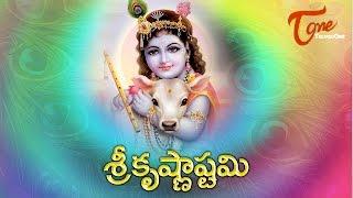 History of Sri Krishnashtami | by Dr. Anantha Lakshmi