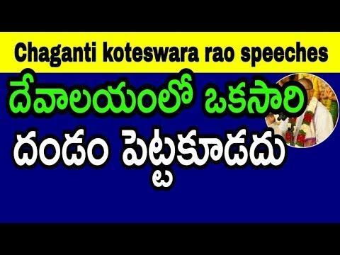 దేవాలయంలో ఒకసారి దండం పెట్ట్టకుడదు Sri Chaganti Koteswara Rao Pravachanam latest