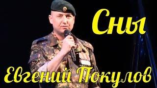 Песня Сны Евгений Покулов Фестиваль армейской песни Сочи