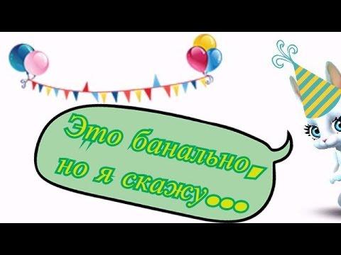 Zoobe Зайка С 1 апреля! - Как поздравить с Днем Рождения