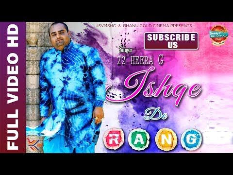 ISHQE DA RANG   BAI HEERA G   NEW PUNJABI SONG 2016   OFFICIAL FULL VIDEO HD
