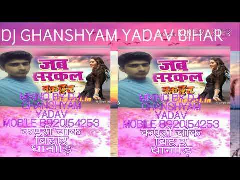 I Ho Dada Saja Pavli Pyar Kaila Khesari Lal Yadav Kalpana Mix By DJ Ghanshyam Yadav