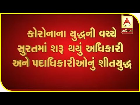 Cold War Between Officers And Office Bearers In Surat | ABP Asmita