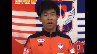 2018Jユースカップ 第26 回Jリーグユース選手権大会 新潟・五十嵐選手