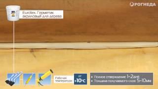 Герметизация швов   шовный герметик Евротекс mpg(, 2013-01-18T07:50:09.000Z)