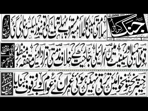 Today lahore news paper