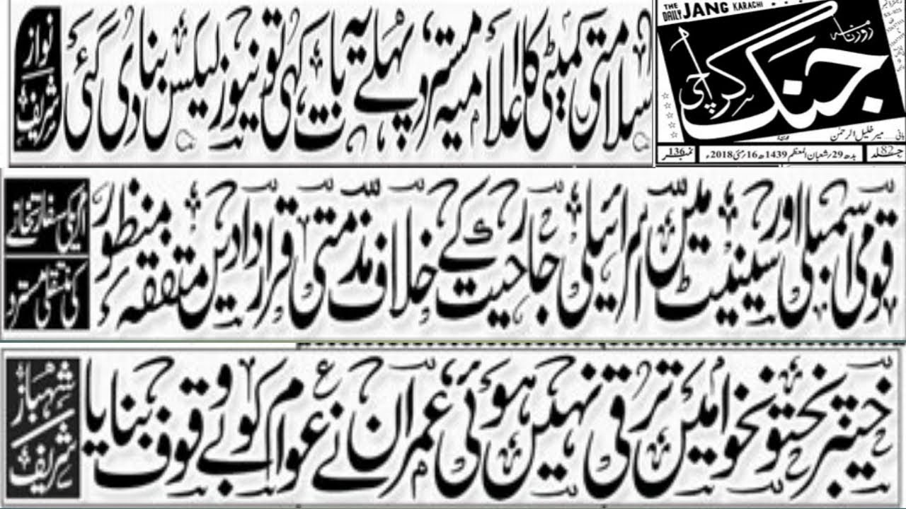 Daily jang online edition