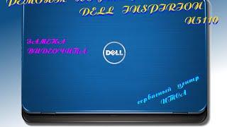 Ремонт ноутбука DELL Делл  Nspirion N5110. Замена видеочипа.