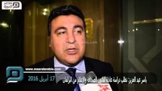 مصر العربية | ياسر عبد العزيز: نطلب دراسة عادلة لقانون الصحافة والإعلام من البرلمان