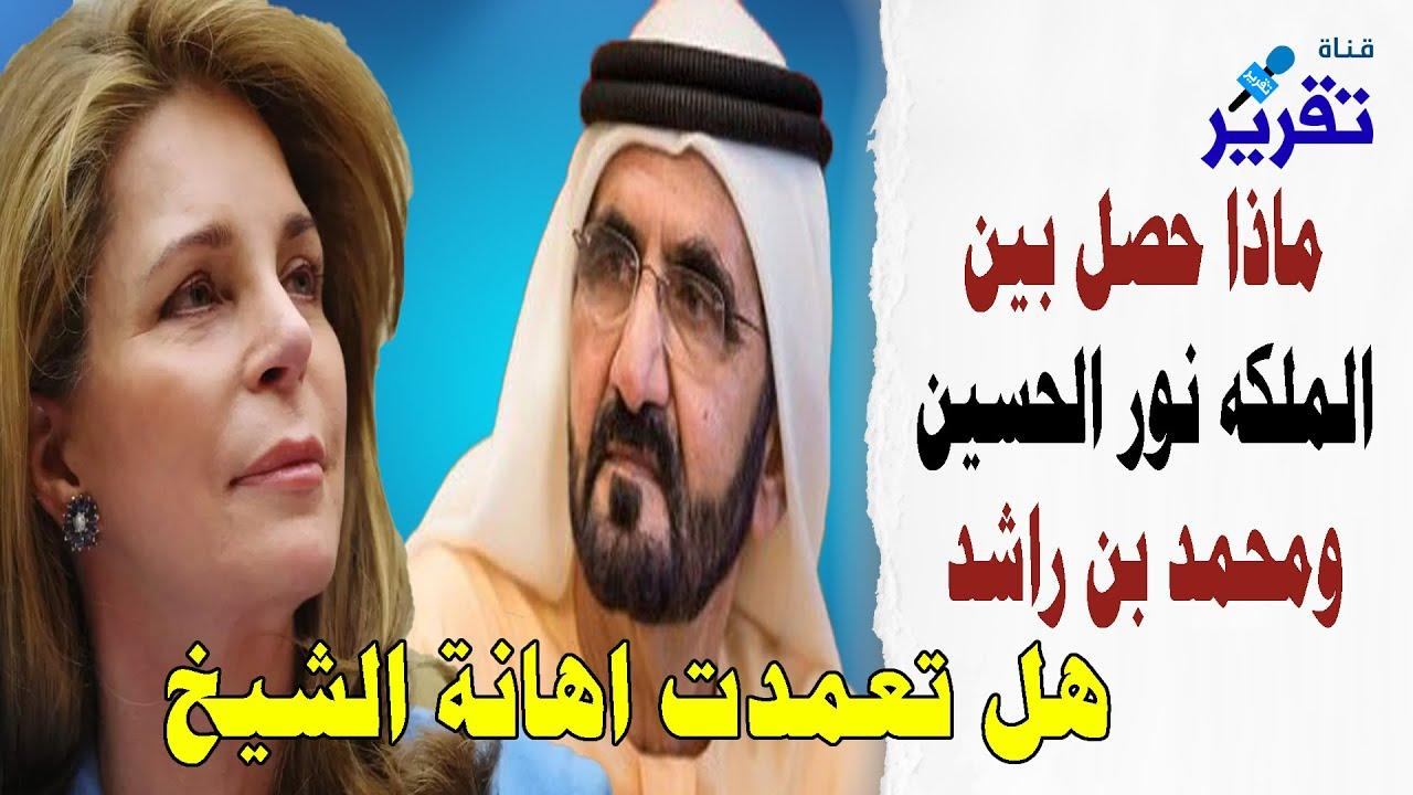 انتقام ملكي اردني وتشفي بحاكم دبي .. الملكة نور الحسين تفتح النار على محمد بن راشد