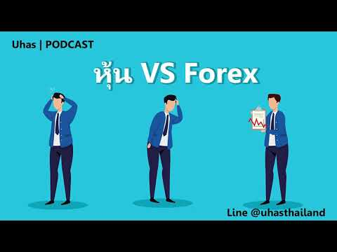หุ้น Vs Forex ข้อแตกต่าง ? อะไรดีกว่ากัน ?  - Uhas #PODCAST EP. 14