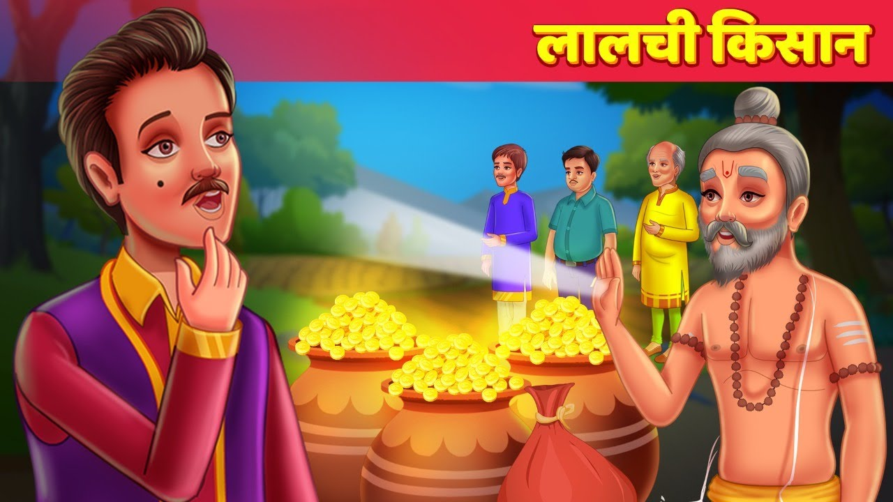 लालची किसान - Greedy Farmer हिंदी कहानियां Moral Stories Horror Stories For Teens Hindi Fairy Tales