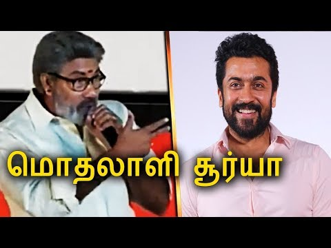 Sathyaraj Comedy Speech About Suriya | Kadai kutty Singam Audio Launch | KKS Audio | Songs | Karthi