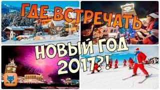 видео Как встретить и отмечать Новый 2017 год Красного Петуха