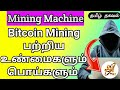 Best Hardware Bitcoin Mining Machines | Prize and Earnings