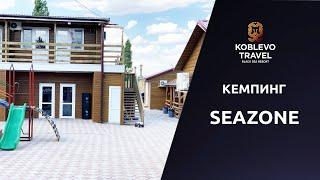 Коблево Видео Кемпинг Seazone Обзор номеров отзывы