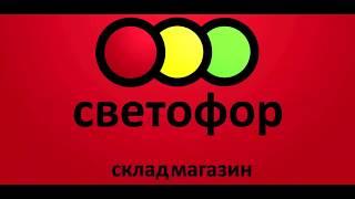 Светофор Отличные товары Обзор магазина Светофор 22 марта 2020 марта!Новинки
