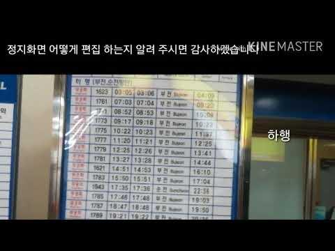 2015년 2월1일 기준 태화강역 열차시간표