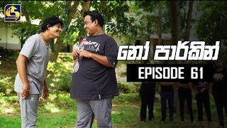 NO PARKING EPISODE 61 || ''නෝ පාර්කින්'' || 16th September 2019 Thumbnail