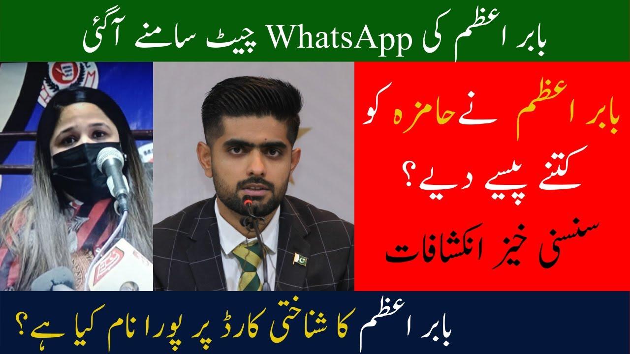 Babar Azam Scandal Latest Update | Babar Azam WhatsApp Chat Leaked
