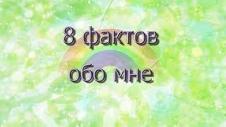 8 фактов обо мне