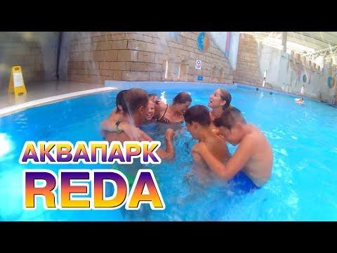 Поездка из Калининграда всей семьей на великолепный отдых в Аквапарк REDA.