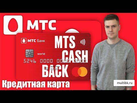 Кредитная карта CASH BACK  МТС Банк. УСЛОВИЯ / ОБЗОР