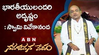 Garikapati Narasimha Rao About Swami Vivekananda Quotes  | Nava Jeevana Vedam