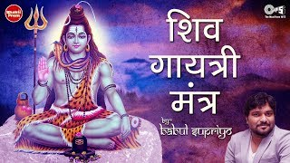Shiv Gayatri Mantra with Lyrics | Babul Supriyo | Om Tatpurushaya Vidmahe | Mahadev Songs